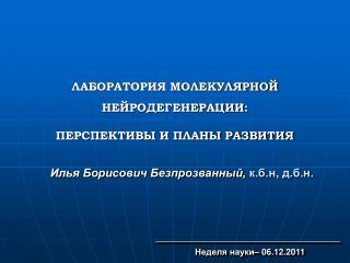 Илья Борисович Безпрозванный, к.б.н ,  д.б.н.