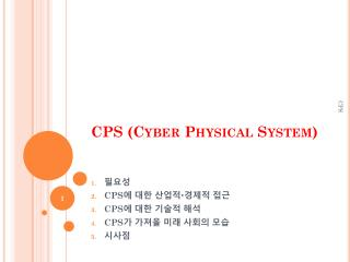 CPS (Cyber Physical System)