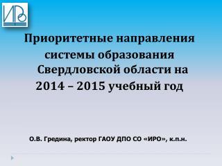 Приоритетные направления  системы образования  Свердловской области на   2014 – 2015 учебный год