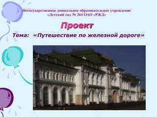 Негосударственное дошкольное образовательное учреждение  «Детский сад № 264 ОАО «РЖД» Проект