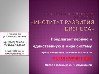 Автономная  некоммерческая организация «Институт развития бизнеса»