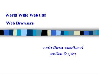World Wide Web  และ  Web Browsers