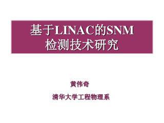 基于 LINAC 的 SNM 检测技术研究