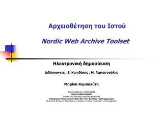 Αρχειοθέτηση του Ιστού Nordic Web Archive Toolset