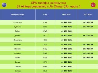 SPA- тарифы из Иркутска  S7 Airlines  совместно с  Air China (CA) , часть 1