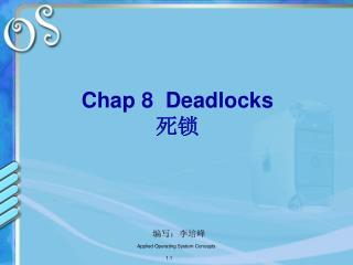 Chap 8  Deadlocks 死锁