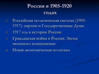 Россия в 1905-1920  годах