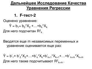 Дальнейшее Исследование Качества Уравнения Регрессии