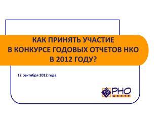 Как принять участие  в Конкурсе годовых отчетов НКО в 2012 году?