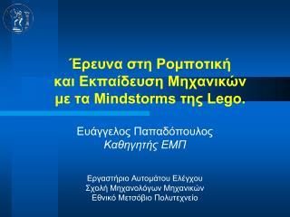 Έρευνα στη Ρομποτική  και Εκπαίδευση Μηχανικών  με τα Mindstorms της Lego.