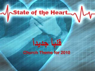 قلباً جديداً Church Theme for 2010
