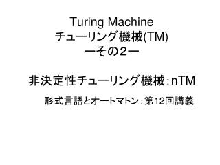 Turing Machine チューリング機械 (TM)  ー その2ー 非決定性チューリング機械: nTM
