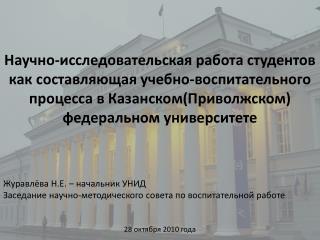 Журавлёва Н.Е. – начальник УНИД  Заседание научно-методического совета по воспитательной работе