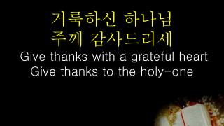거룩하신 하나님                  주께  감사드리세  Give thanks with a grateful heart Give thanks to the holy-one