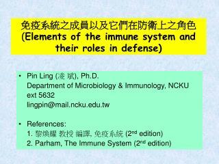 免疫系統之成員以及它們在防衛上之角色 ( Elements of the immune system and their roles in defense)