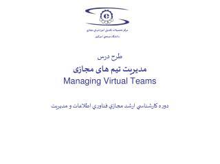 طرح درس مديريت تيم های مجازی Managing Virtual Teams