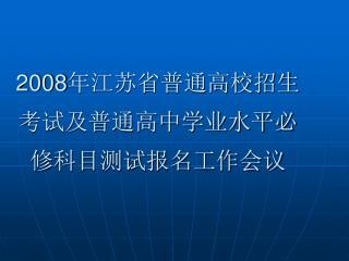2008 年江苏省普通高校招生考试及普通高中学业水平必修科目测试报名工作会议