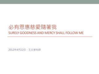 必有恩惠慈愛隨著我 surely goodness and mercy shall follow me