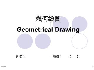 幾何繪圖 G eometrical Drawing