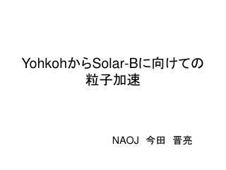 Yohkoh から Solar-B に向けての粒子加速
