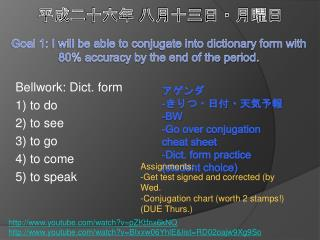 Bellwork : Dict. form 1) to do 2) to see 3) to go 4) to come 5) to speak