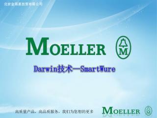 Darwin 技术 — SmartWure