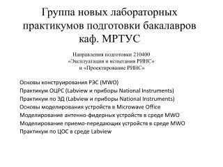Группа новых лабораторных практикумов подготовки бакалавров каф. МРТУС