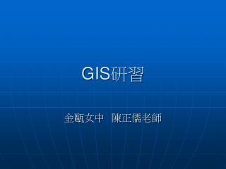 GIS 研習