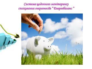 """Система  щоденного моніторингу  споживання енергоносіїв """" Енергобаланс """""""