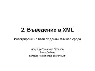 2.  Въведение в  XML