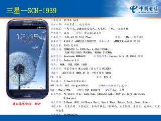 三星 —SCH-i939