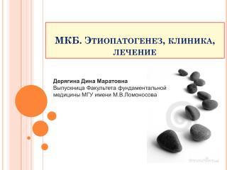 МКБ. Этиопатогенез, клиника, лечение