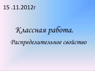 15  .11.2012г