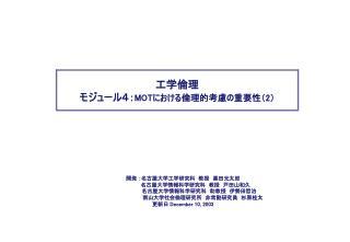 工学倫理 モジュール4: MOT における倫理的考慮の重要性( 2 )