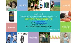 健康小管家 Shenzhen YiXing Optoelectronic Technology Co., Ltd. 深圳市易兴光电科技有限公司 yixing688