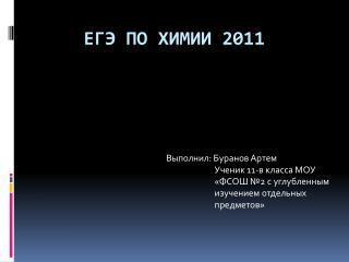 ЕГЭ по химии 2011