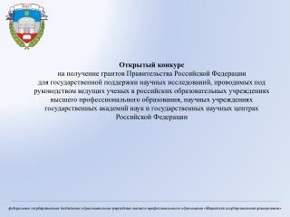 Открытый конкурс  на получение грантов Правительства Российской Федерации