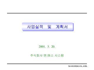 2001.  3.  20. 주식회사 엔 . 에스 시스템