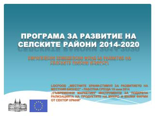 ПРОГРАМА ЗА РАЗВИТИЕ НА СЕЛСКИТЕ РАЙОНИ  2014-2020