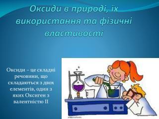 Оксиди  в  природі ,  їх використання  та  фізичні властивості