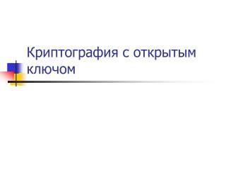 Криптография с открытым ключом
