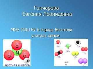 Гончарова  Евгения Леонидовна