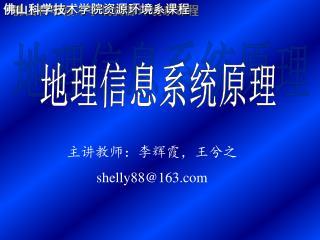 主讲教师:李辉霞,王兮之 shelly88@163