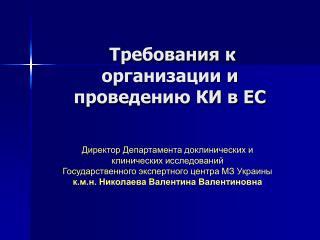Требования к организации и проведению КИ в ЕС