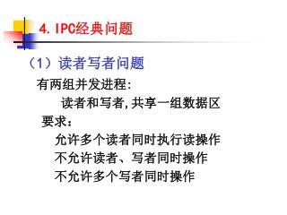 4.IPC 经典问题