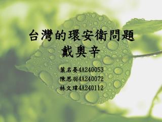 台灣的環安衛問題 戴奧辛