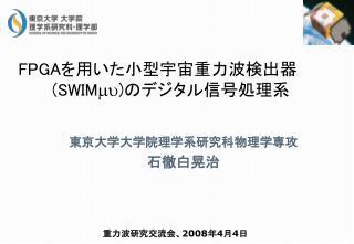 FPGA を用いた小型宇宙重力波検出器                        (SWIM mu ) のデジタル信号処理系