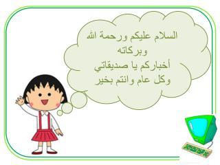 السلام عليكم ورحمة الله وبركاته أخباركم يا صديقاتي وكل عام وانتم بخير