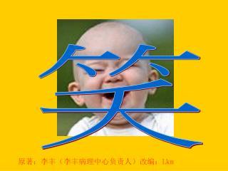 原著:李丰(李丰病理中心负责人)改编: Lkm