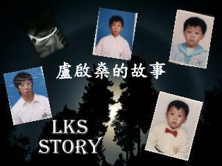 盧啟燊的故事